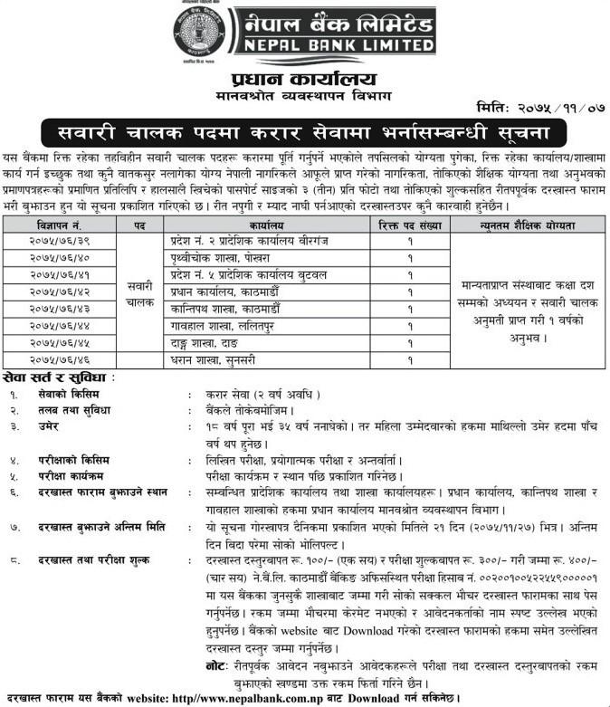 Nepal Bank Ltd  - Recent Job Vacancy Nepal - Driver