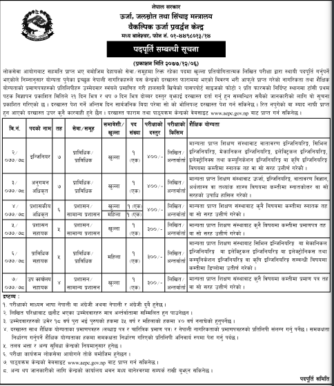 Engineer, Officers and Assistants