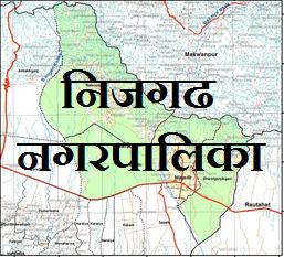 Nijgadh Municipality (Nagarpalika)