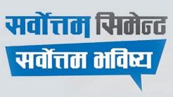 Sarbottam Cement Pvt. Ltd.