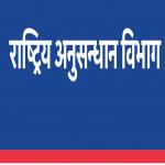Rastriya Anusandhan Bibhag (राष्ट्रिय अनुसन्धान विभाग)