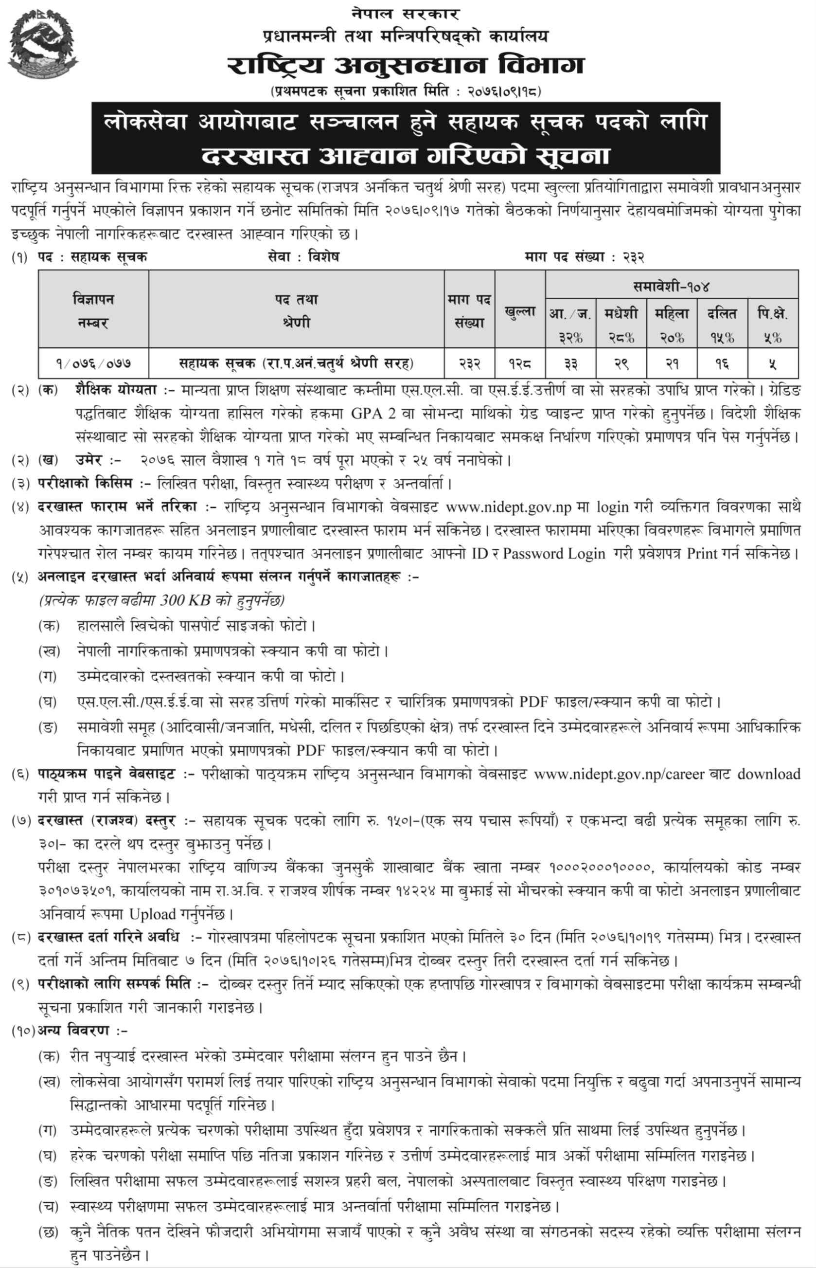 राष्ट्रिय अनुसन्धान विभाग सहायक सूचक पदको लागि दरखास्त आव्हान Rastriya Anusandhan Bibhag (राष्ट्रिय अनुसन्धान विभाग)